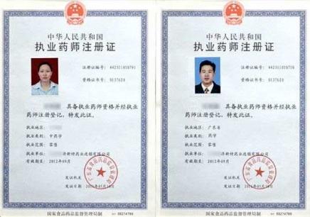 杭州执业药师培训学校