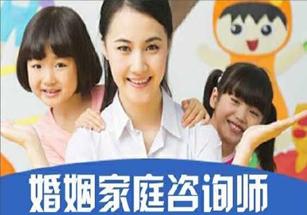 广州婚姻家庭咨询师培训课程