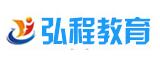 广州市弘程教育