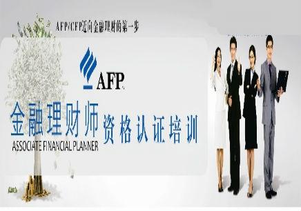 济南好的AFP金融理财师