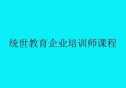 济南助理企业培训师报考