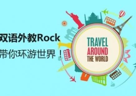江阴外教旅游英语培训