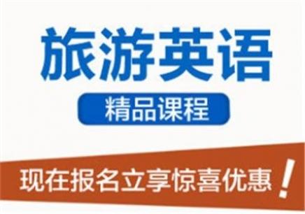 江阴旅游英语培训