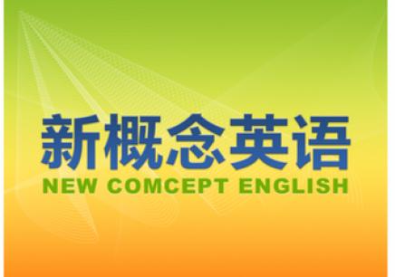 无锡江阴新概念英语培训