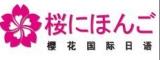 无锡樱花日语