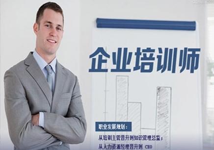 2018年南昌企业培训师培训招生简章