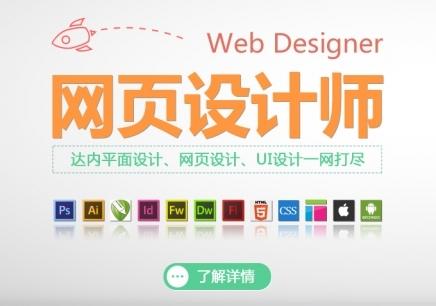 达内UID课程-网页设计