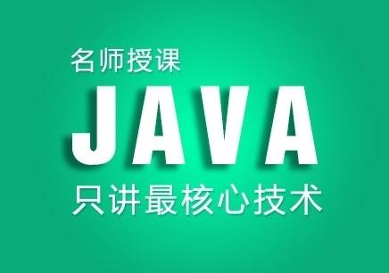 太原学Java开发工程师