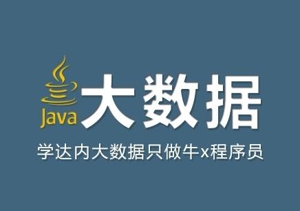 太原JAVA大数据软件工程师培训