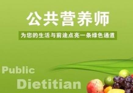 无锡国际注册营养师培训