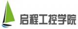 深圳启程工控学院