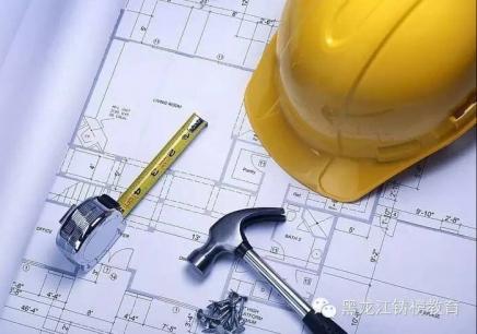 绥化一级建造师