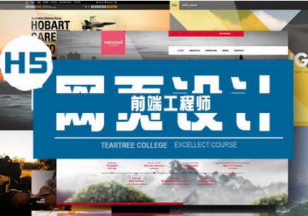 网页设计师全科班