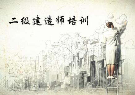 平阳萧江春华二级建造师培训