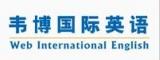 宜兴韦博国际英语培训中心
