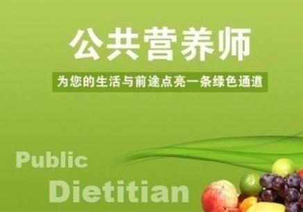 公共营养师培训课程
