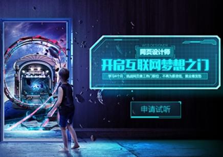 上海网页设计与制作培训