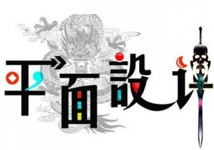 上海平面设计专业学习