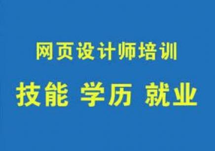 南昌网页设计全能班