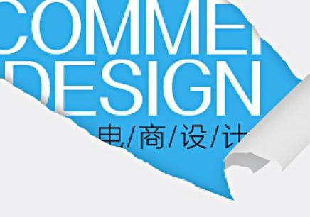 南昌天琥电商设计-网页设计培训