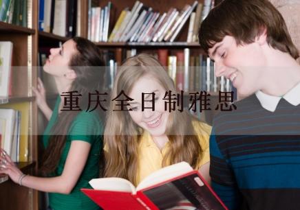 重庆雅思全日制培训