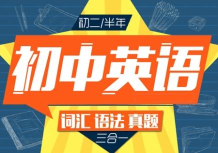 重庆中考英语辅导