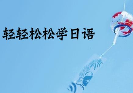 重庆受欢迎的日语学校