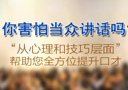 广州口才学校有哪些