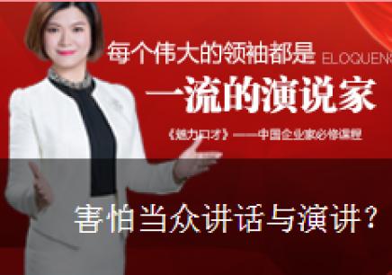 广州演讲口才培训课程学费