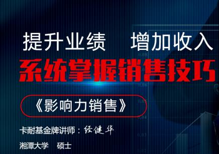 广州演讲口才教育365国际平台官网下载