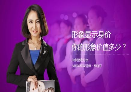 广州卡耐基形象礼仪培训班