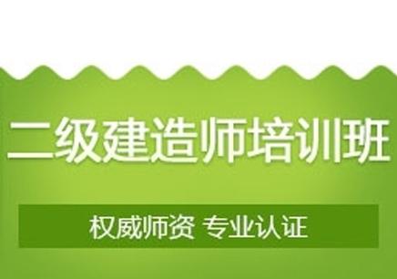 杭州二级建造师