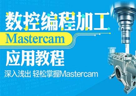Mastercam数控编程加工应用教程