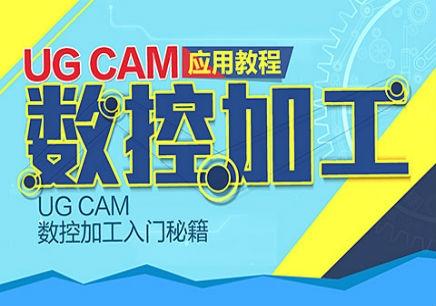 UG CAM数控加工应用教程