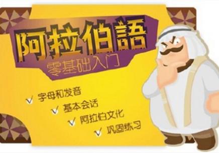 扬州全日制阿拉伯语速成班