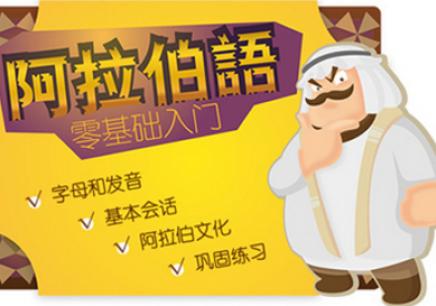 扬州阿拉伯语培训