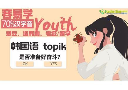 扬州韩语秋季零基础专业亚博app下载彩金大全哪家强