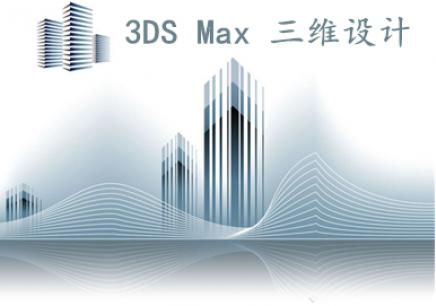 3DS Max 三维设计软件班