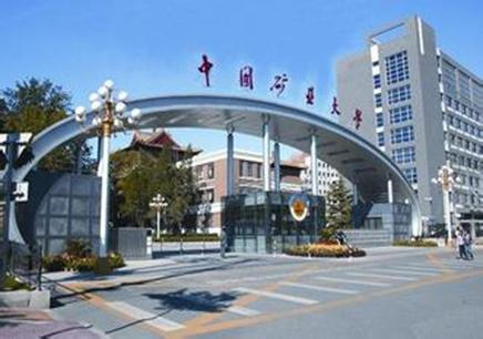 工程管理硕士MEM在职研究生_中国矿业大学广州教学点