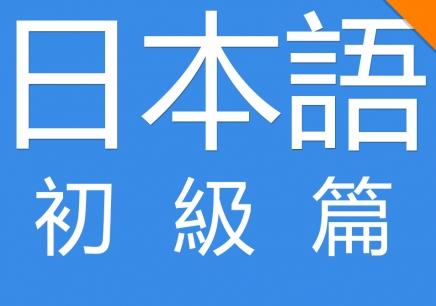 南昌哪里有专业日语初级培训