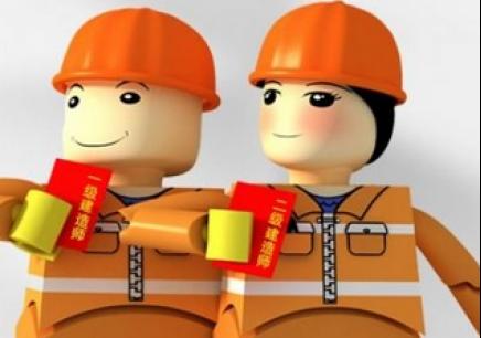 嘉兴邦元一级建造师考证培训班