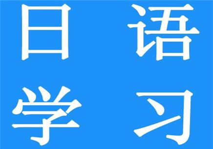 杭州日本旅游日语基本学习