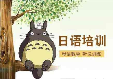 杭州拱墅区日语培训