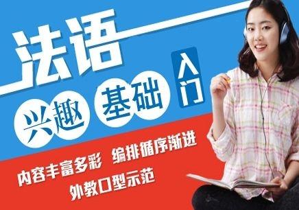 杭州法语零基础TCF/TEF直达培训