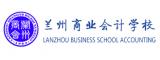 兰州商业会计学校