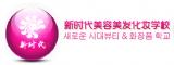 重庆新时代美容美发化妆学校
