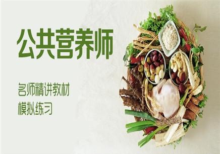 上海国家公共营养师培训