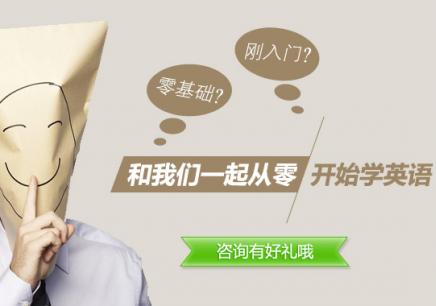 徐州成人英语培训课程