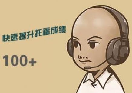 徐州托福基础半天补习班