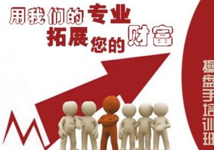 广州股票证券培训课程哪里好